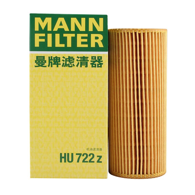 曼牌滤清器HU722Z机油滤芯格 奥迪A6L 2.4L/3.0L(C6)