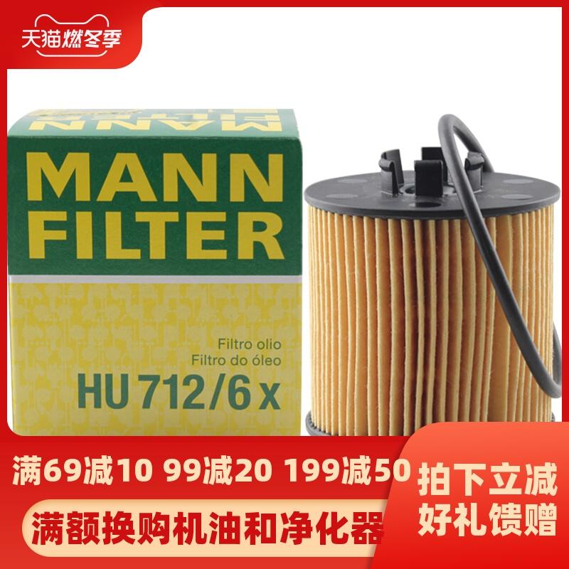 曼牌滤清器HU712/6X机油滤芯格劲情劲取,朗逸明锐1.6L,可领取10元天猫优惠券