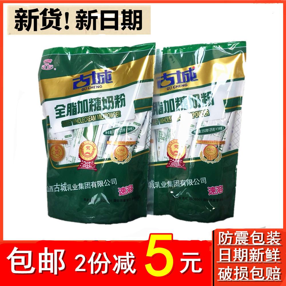山西特产古城奶粉成人全脂加糖独立350g小包装克烘焙甜品奶茶包邮