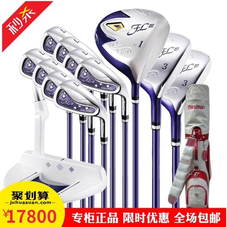 高尔夫球杆全套正品马如曼 FL III女士套杆新款女士球杆日本进口