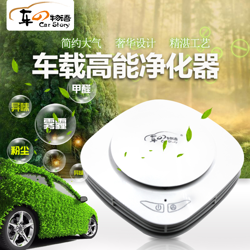 Vehicle description vehicle air purifier formaldehyde removal vehicle Odor Eliminator effective odor removal and sterilization