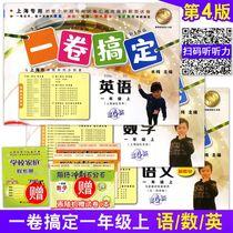2019新版 一卷搞定一年级上 语文+数学+英语n版 1年级上/一年级第一学期 第4版 上海小学教材配套同步测试卷课后期中期末单元练习