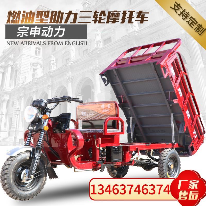 燃油三轮摩托车宗申动力货运农用载重自卸助力汽油正三轮车坐式式热销0件不包邮