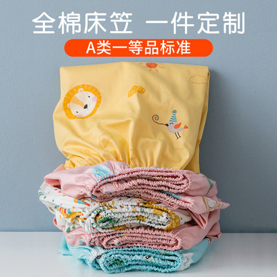 A type crib bed sheet baby crib pure cotton children's bed cover infant stitching bed custom mattress cover