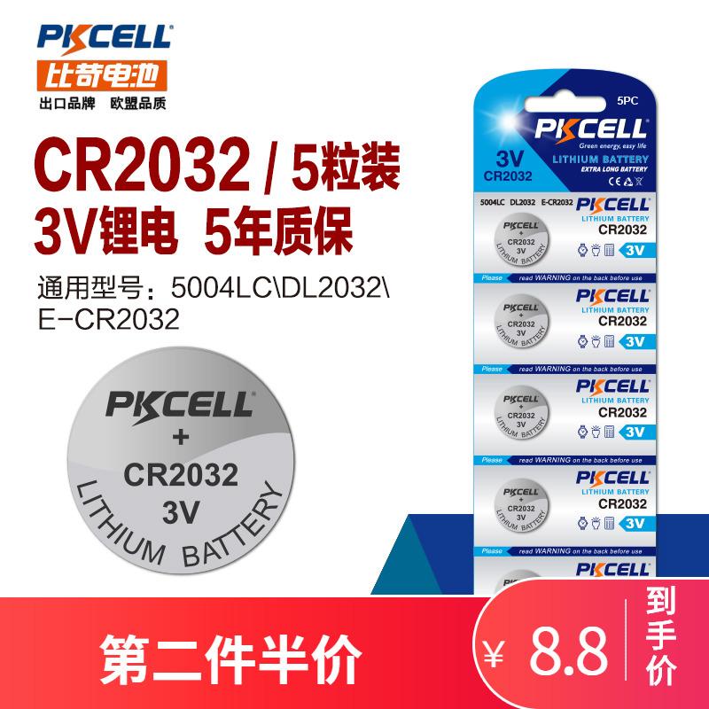 Pkcell纽扣电池CR2032锂电3V主板机顶盒遥控器电子秤汽车钥匙5粒