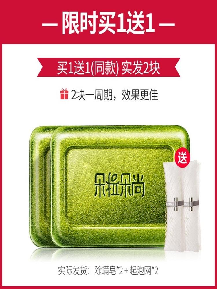 除螨虫茶树油硫磺香皂面部去螨虫脸部男女洗脸深层清洁肥皂洗澡。