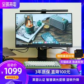 【急速发货】明基24英寸IPS显示器BL2480T智慧调光爱眼低蓝光程序员办公台式电脑液晶游戏壁挂旋转升降竖屏幕图片
