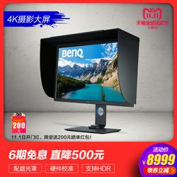 明基27英寸SW271专业4K硬件校准HDR摄影绘图设计IPS屏电脑显示器顺丰