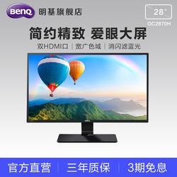 明基28英寸GC2870H高清HDMI广色域壁挂液晶窄边电脑MVA屏显示器27