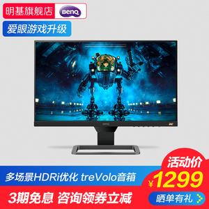 明基EW2480电脑显示器24英寸IPS屏幕莱茵认证爱护眼switch游戏PS4电竞HDR内置音箱无边框液晶台式1080p高清