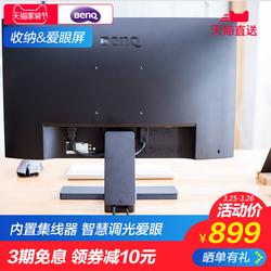 【收纳 爱眼】明基GW2480显示器23.8英寸IPS屏智慧调光爱眼 内置集线器窄边框壁挂高清HDMI电脑DP液晶24寸