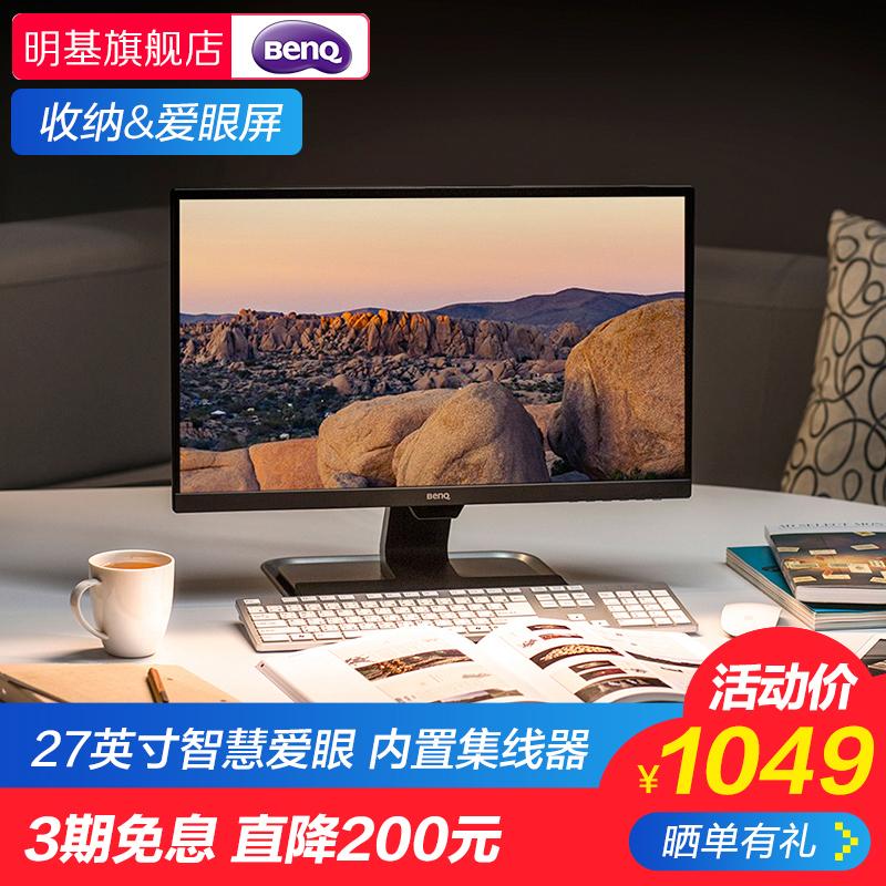 明基27英寸GW2780智慧调光窄边内置集线电脑HDMI游戏IPS屏显示器