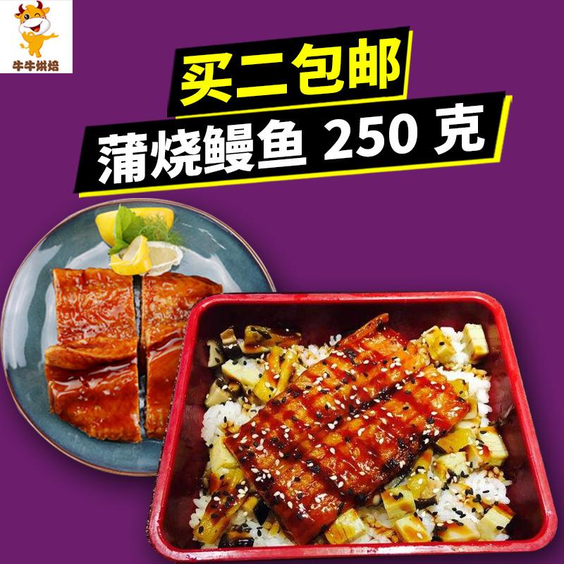 日式烤鳗 盈鲜蒲烧鳗鱼250-280g 炭火烧蒲烧鳗 日韩料理 加热即食