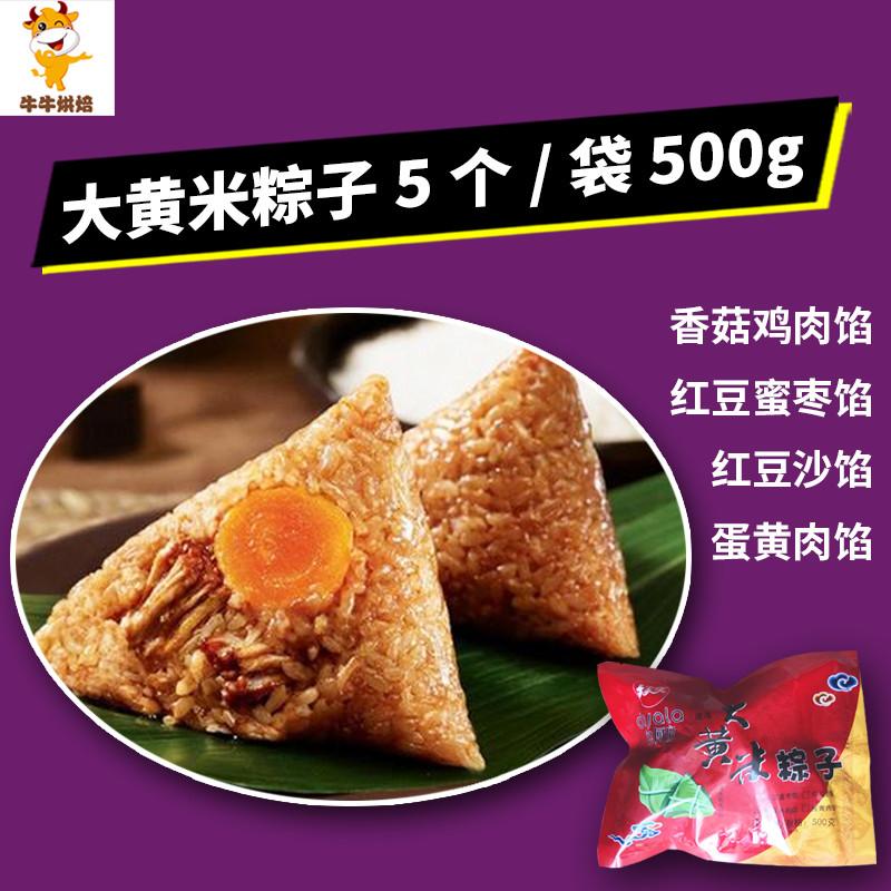 大家乐大黄米粽子一袋5个500克 蛋黄肉红枣蜜豆香菇鸡肉豆沙速冻