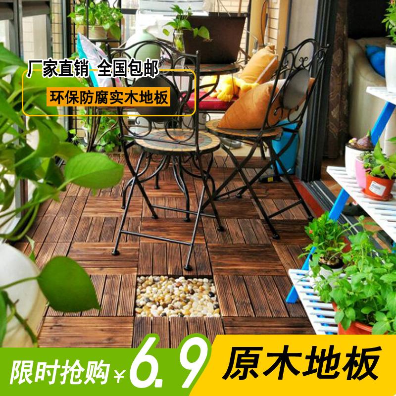 Обуглевание антикоррозийный дерево комплекс стиль на открытом воздухе дерево этаж diy балкон роса тайвань суд больница сад на открытом воздухе дерево сращивание коврики
