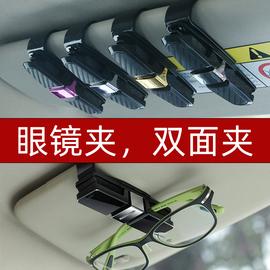 车载太阳镜夹车内眼镜架夹创意车载眼镜夹汽车用墨镜支架眼睛夹子图片