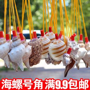 天然海螺号角可吹响小螺号超大海螺贝壳工艺品口哨子儿童玩具喇叭