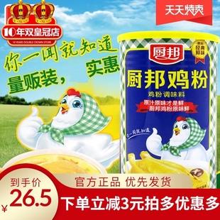 鸡精粉味精 厨邦鲜浓鸡粉1kg厨房调味料1000g香鲜味鸡汁调味料罐装