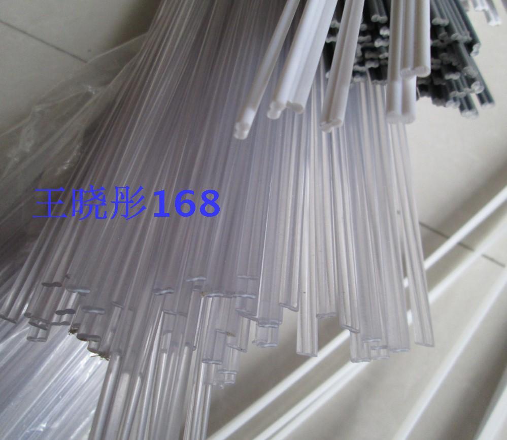 塑料焊条 PP焊条 PE焊条 PVC焊条 ABS焊条 透明PVC焊条 一公斤
