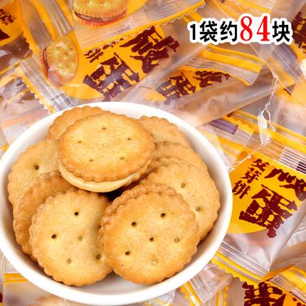 1斤咸蛋黄味散装办公室夹心饼干