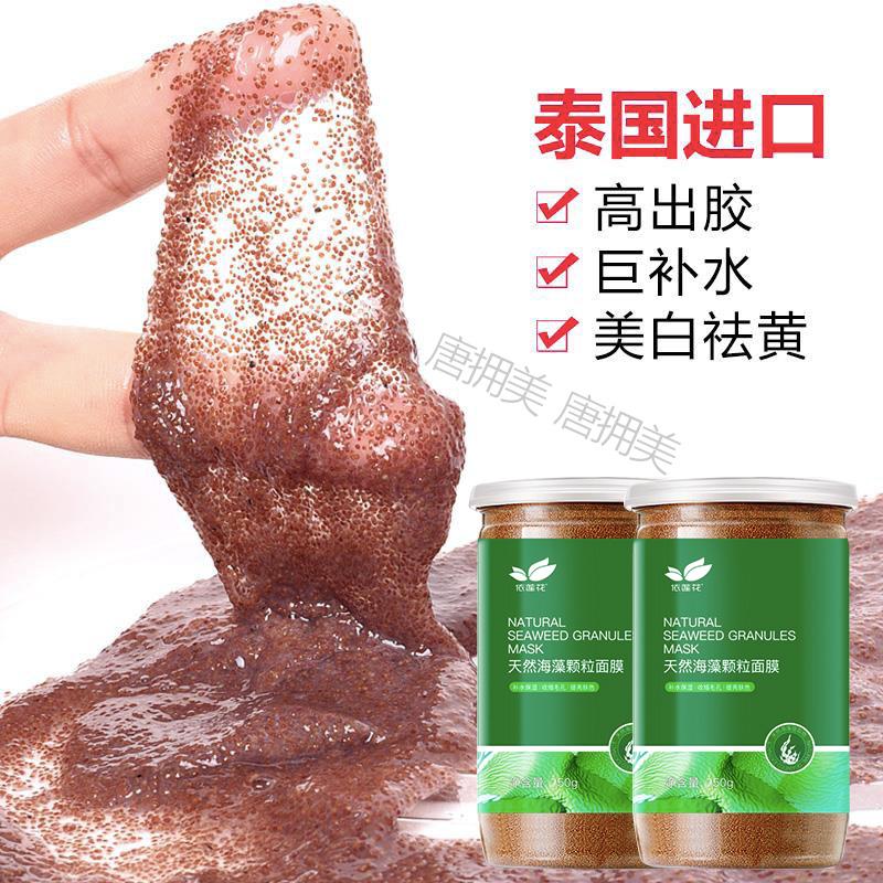 海藻面膜小颗粒泥纯天然女补水美白保湿淡斑收缩毛孔泰国海澡正品
