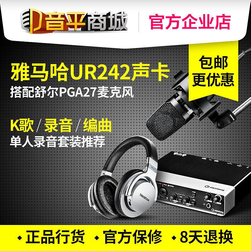 Yamaha/雅马哈 UR242外置声卡 舒尔PGA27电容麦克风 K歌录音套装(非品牌)