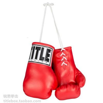 【 имеется в наличии в китае 】 подлинный TITLE мини кулак декоративный статья автомобиль кулон боксерские перчатки брелок многоцветный