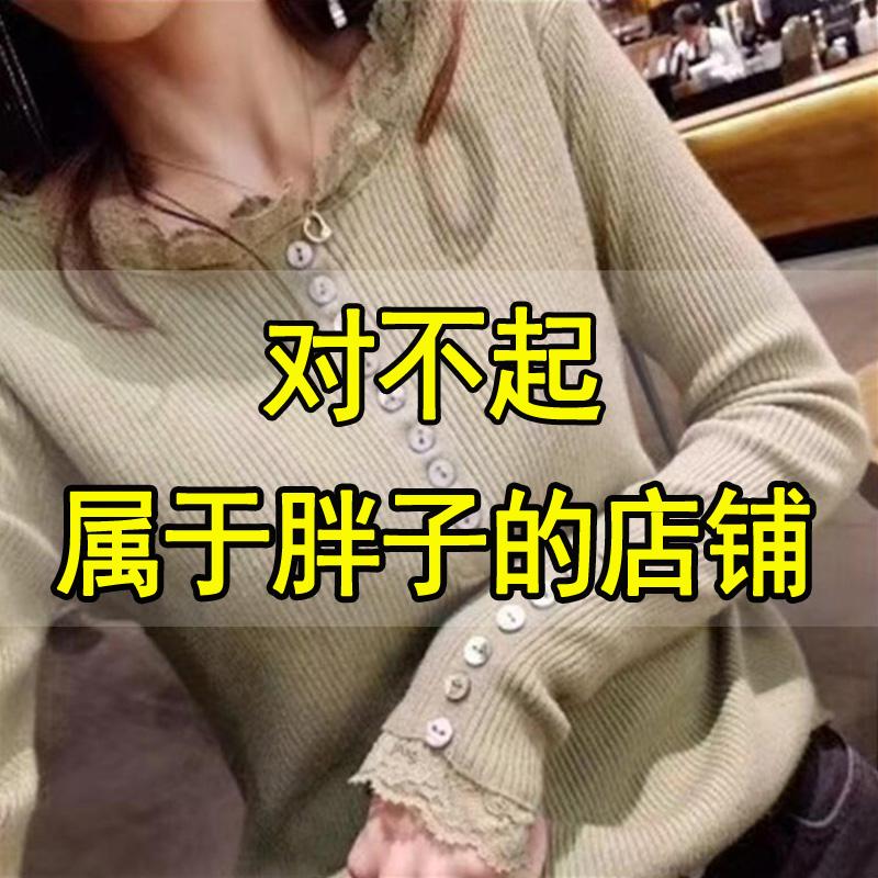 2018秋冬装新款大码女装微胖妹妹洋气毛衣修身显瘦打底针织衫上衣