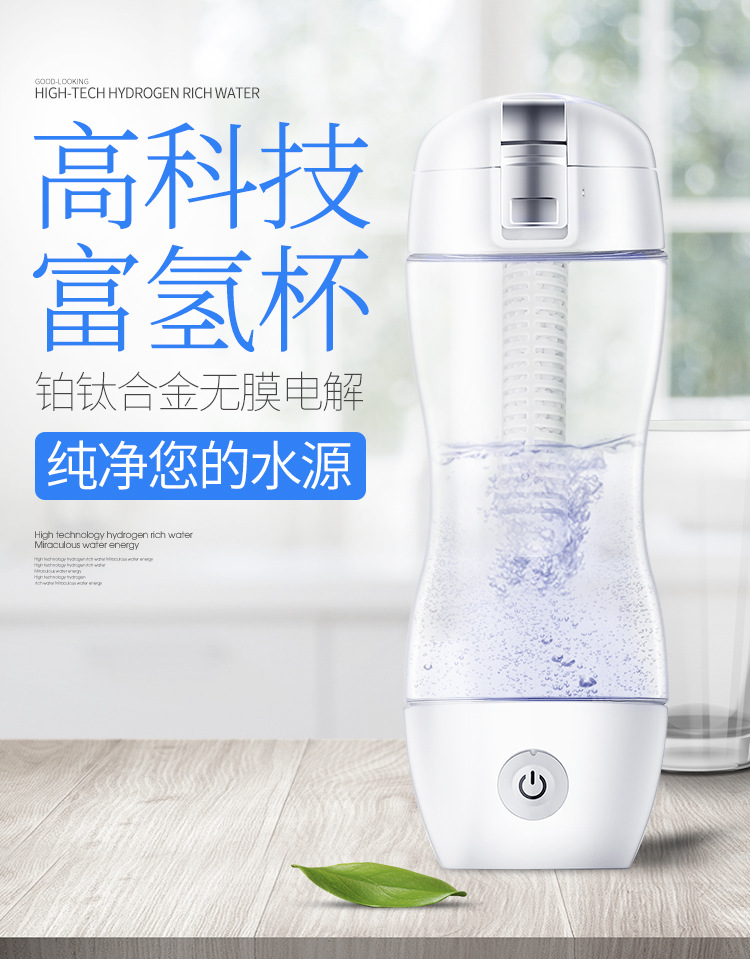 Japanese hydrogen rich water element cup negative ion electrolysis small molecule high concentration weak alkali health and beauty gift