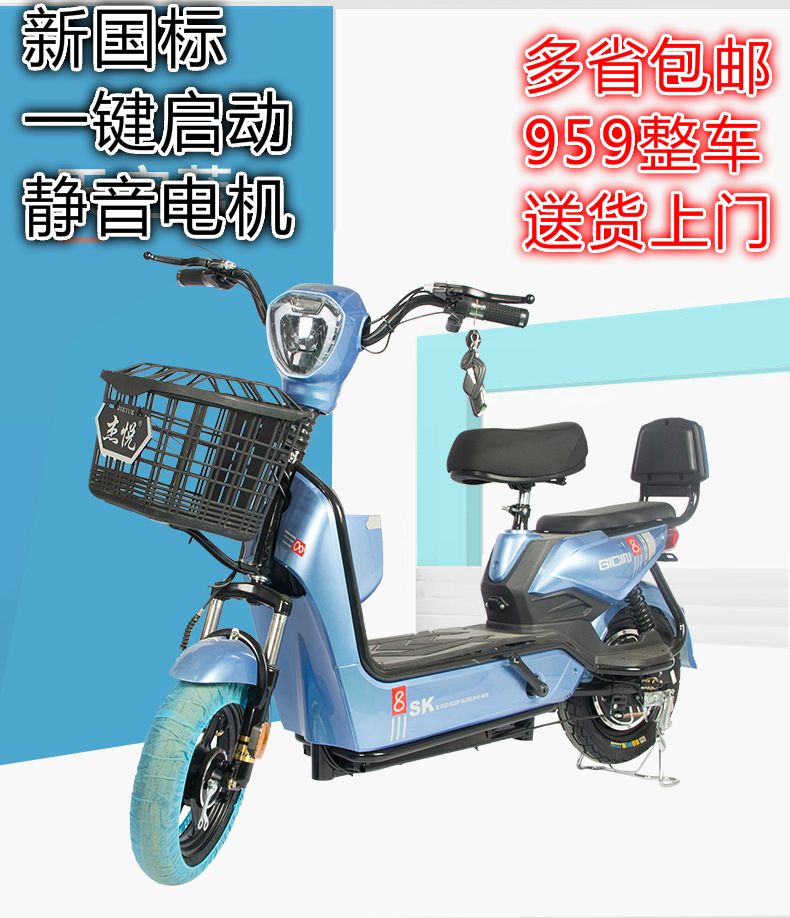 New GB 48V new electric bicycle small battery car mens and womens two wheeled scooter activities