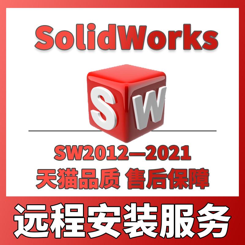SW SolidWorks软件2021/2020/2019/2018/2017/2014/2012远程安装