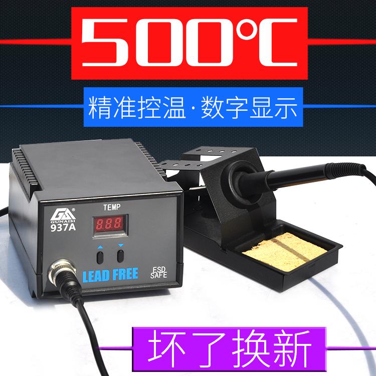 936焊台恒温电烙铁套装家用维修可调温电洛铁焊锡锡焊焊接电焊笔
