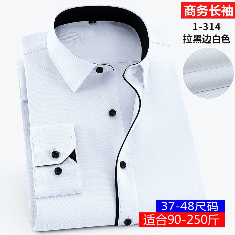 Mens long sleeve shirt business leisure professional work shirt pure white no iron twill add fat increase inch slim