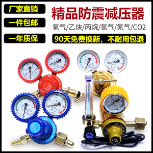 氧气表乙炔表氮气丙烷表氩气减压阀氦气减压器二氧化碳加热压力表