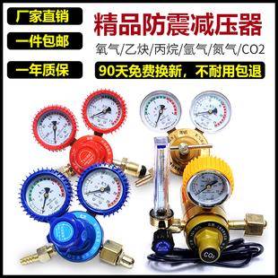 氧气表乙炔表氮气丙烷表氩气减压阀氮气减压器二氧化碳加热压力表