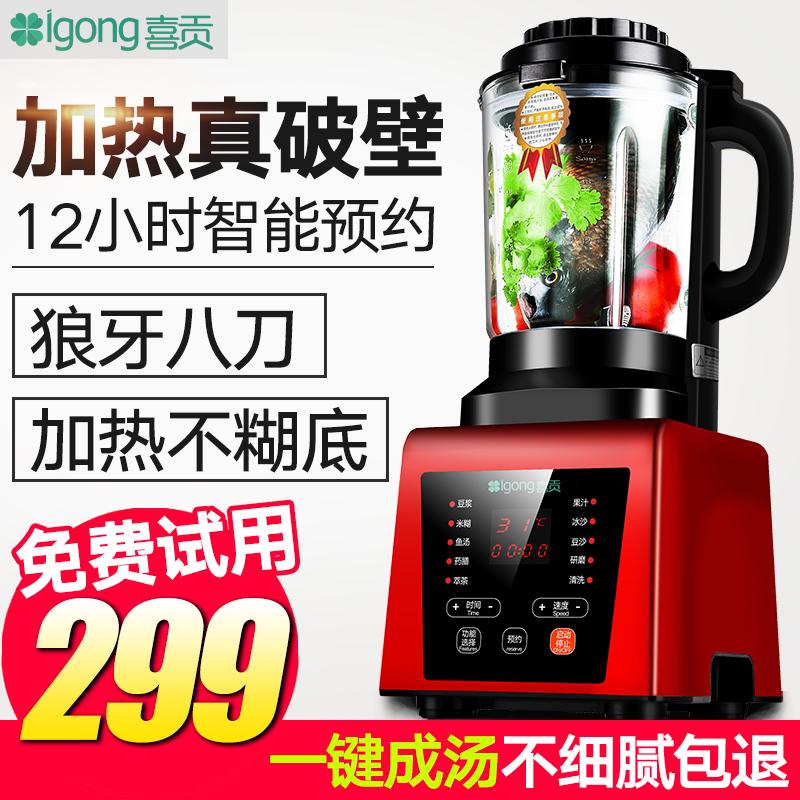 Xigong wall breaking machine cooking home automatic heating multi-functional baby food soybean milk German intelligent Juicer
