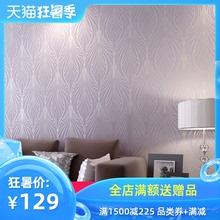 纯色玉兰墙纸欧式简约现代 无纺布植绒壁纸卧室客厅电视背景墙