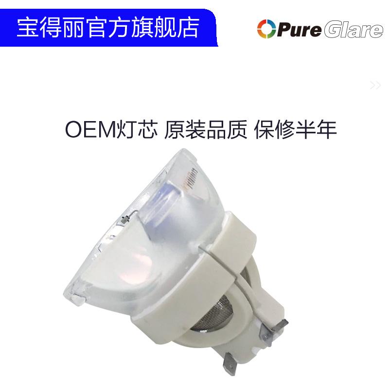 Pureglare适用EPSON 爱普生原装 ELPLP75投影机仪EB-C760X/754XN/750X/1945W/C755XN/C764XN/C765XN灯泡