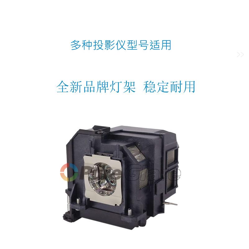 PureGlare投影机仪灯泡适用爱普生BrightLink 595Wi/CB-1430Wi/1420Wi/585W/585Wi/PowerLite 580灯架ELPLP80