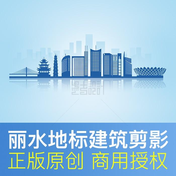 浙江省丽水市地标建筑剪影丽水天际线背景PSD矢量源文件可商用