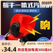 鸣笛电动踏板喇叭蜗牛摩托车喇叭改装超响汽车12v气喇叭高音警示