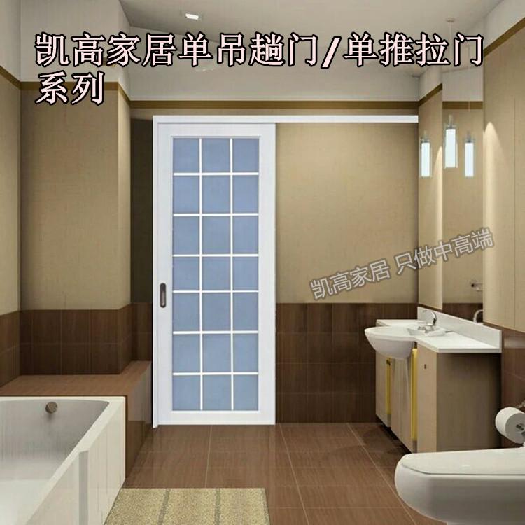 85A(足1.2mm)单轨单扇吊趟门/单吊门/单推门/卫生间门/厨房门