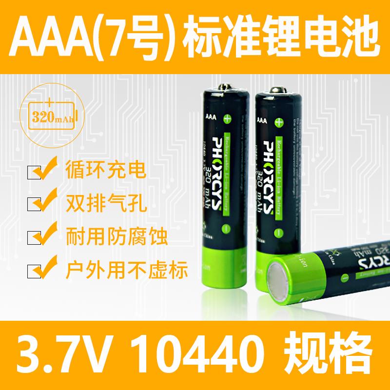 10440锂离子电池AAA(7号)3.7V尖头锂电池
