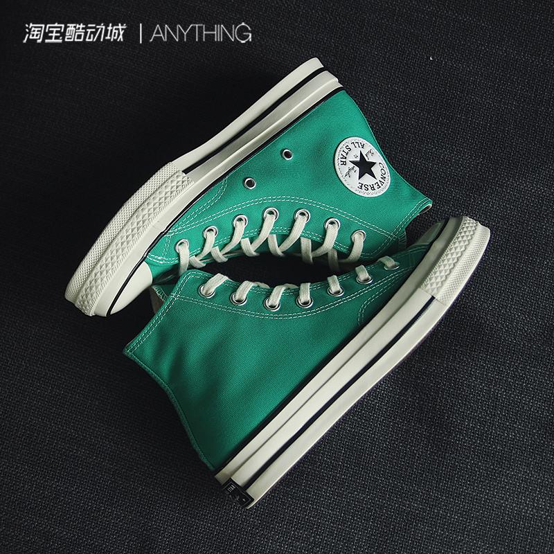 Converse 匡威 1970s2021新配色翡翠绿男女高帮运动帆布鞋170089C