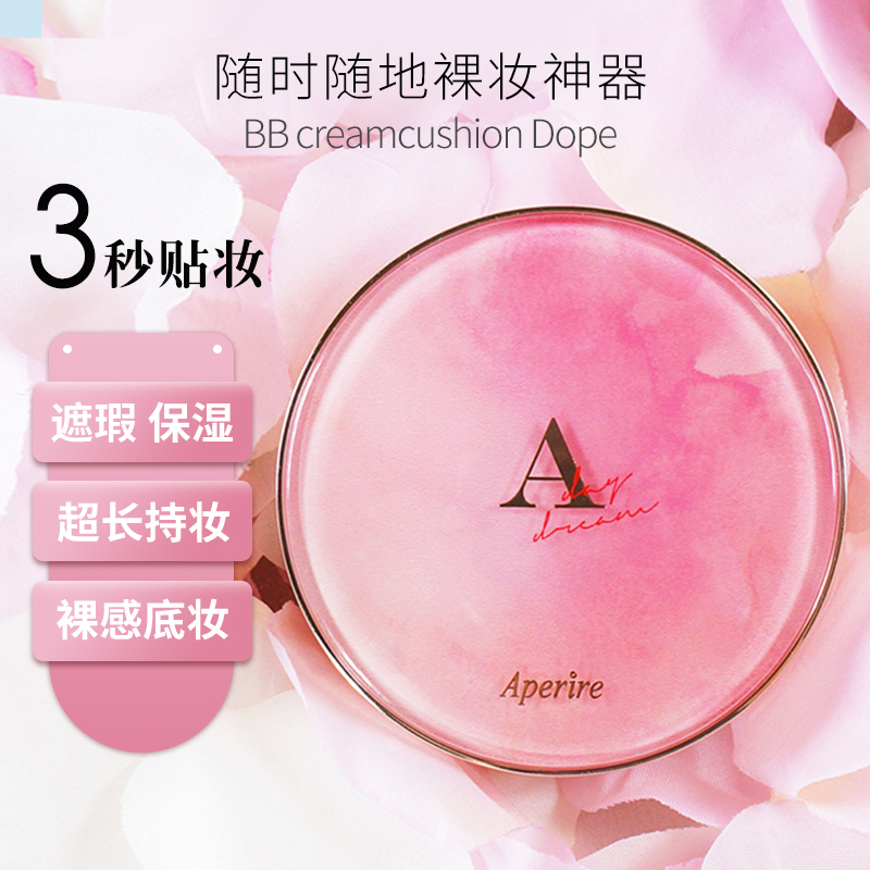 Aperire dream Cherry Blossom air cushion BB contains nicotinamide Concealer water moistening control oil without losing makeup and complexion.