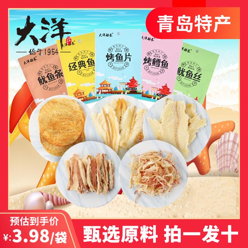 大洋海鲜零食大礼包送女朋友即食8090后怀旧烤鱼片鱿鱼丝青岛特产