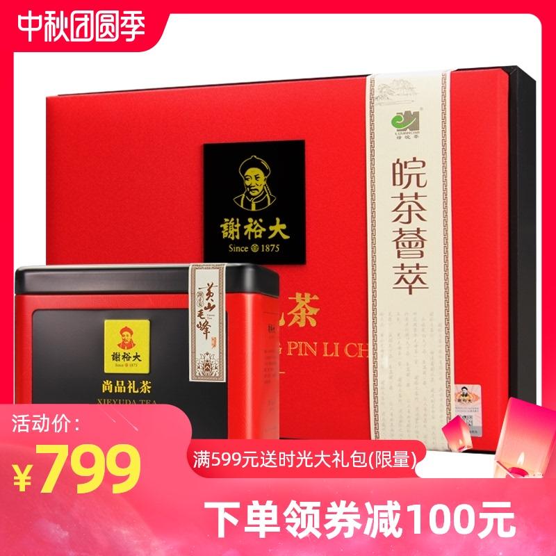 2020新茶上市谢裕大黄山毛峰明前国礼茶叶绿茶礼盒200g中秋送礼