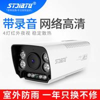 200万网络摄像头高清家用手机红外夜视室外数字1080p监控器带音频