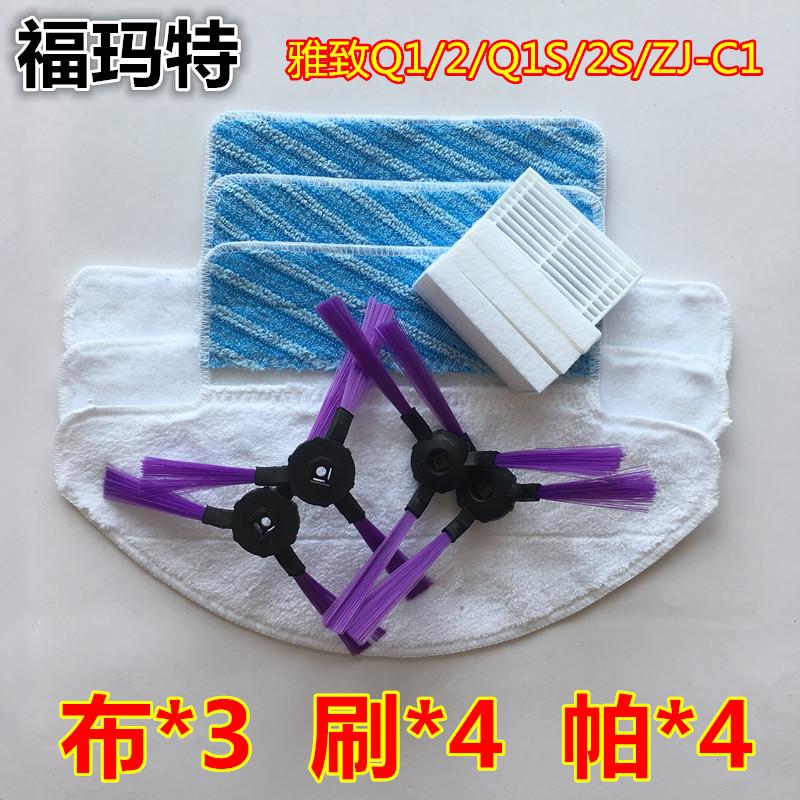 福玛特扫地机 雅致Q1/2S 302G(S)边刷海帕清洁布拖抹布配件套装