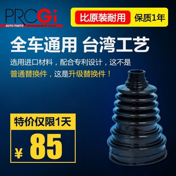 Universal universal non detachable half shaft universal joint inner and outer ball cage dust boot repair kit / Taiwan progi dust boot